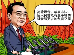 新闻漫画:总理亲自为报告加入《后汉书》古训:简除烦苛,禁察非法